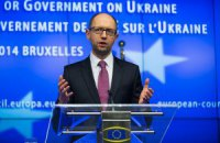 Україна та ЄС підписали політичну частину Угоди про асоціацію