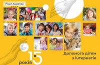 15 років Фонду Ріната Ахметова: допомога дітям з інтернатів