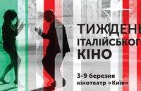 """В Украине стартует """"Неделя итальянского кино"""""""