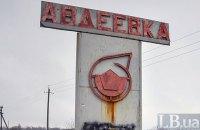 Жилой квартал Авдеевки подвергся обстрелу