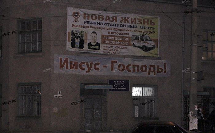 Реабилитанты николаевского центра «Новая жизнь» рассказали о пытках и нечеловеческих условиях содержания.