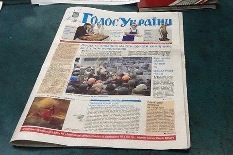 """Газета """"Голос Украины"""" извинилась за расистские и антисемитские высказывания своего корреспондента"""
