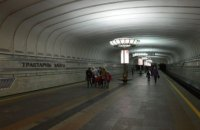 В Минске станция метро была закрыта из-за оставленного на платформе рюкзака