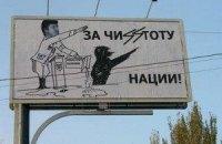 """Ющенко о беспорядках во Львове: """"на Севере руки потирали"""""""