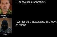 СБУ обнародовала перехваченные переговоры про обстрел боевиками Донецка