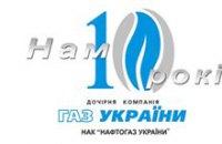 """""""Газ Украины"""" ликвидируют"""