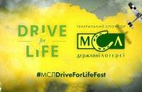 """В Коломые стартует уникальный для Украины и Европы фестиваль автомотоавиатехники и качественной музыки """"МСЛ Drive for Life Fest"""""""