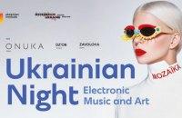 У Відні пройде фестиваль української електронної музики та візуального мистецтва