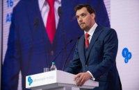 Гончарук: Украина станет самой быстрорастущей экономикой мира