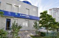 """Вкладникам банку """"Аркада"""" виплатили 170 млн грн"""