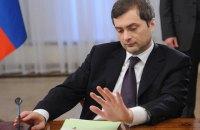 """Сурков назвал встречу с Волкером """"полезной и конструктивной"""""""