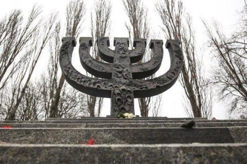 До 80-річчя трагічних подій в Бабиному Яру: пам'ять - це те, що ми можемо захистити лише разом