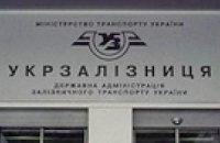 Ющенко хочет реформировать «Укрзализныцю»