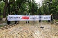 """Под домом президента провели пикет с требованием не допустить """"слива"""" дела Гандзюк"""