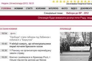 """""""Украинская правда"""" жалуется на попытки взлома"""