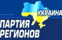 Партия регионов переходит в оппозицию?