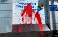 На входе в офис ОПЗЖ в Харькове повесили гранату