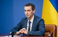 Україна безкоштовно отримає вакцину від коронавірусу для 4 млн громадян - Ляшко