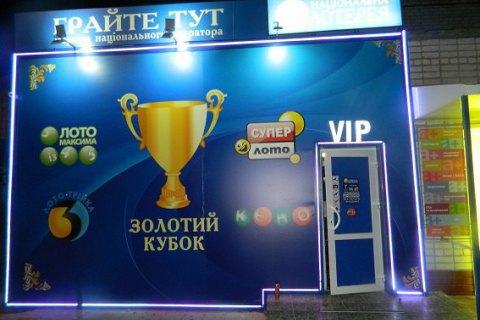 У Києві двоє озброєних чоловіків пограбували приміщення національної лотереї