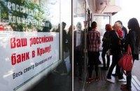 Чому російські банки в Криму не приживаються