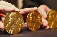 В Осло почалася церемонія вручення Нобелівських премій