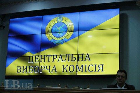 ЦВК затвердила витрати для проведення повторних виборів у 4 областях