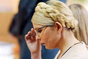 Тимошенко назначили судмедэкспертизу