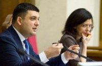 Гройсман предложил транслировать заседания комитетов за гранты