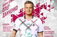 Еще один украинец подписал контракт с клубом Российской Премьер-лиги