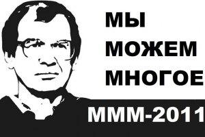 В Москве запретили рекламу МММ
