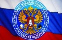ЦИК России: У нас все цифры сходятся