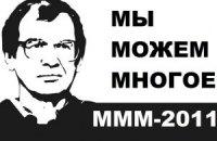 У Москві заборонили рекламу МММ