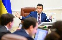 Гройсман: ВВП України 2018 року зріс на 3,2%