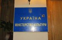 Міністр культури Кириленко отримав двох заступників