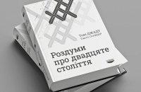Самотня людина Східної Європи. Фрагмент книжки розмов Тімоті Снайдера з Тоні Джадтом «Роздуми про ХХ століття»