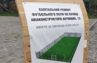 Десять проектов Общественного бюджета Киева дисквалифицировали накануне завершения голосования
