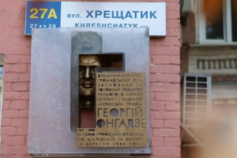 У Києві відкрили меморіальну дошку Гонгадзе