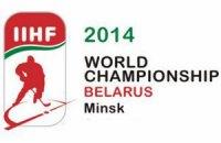У Белоруссии хотят отобрать ЧМ-2014