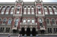 НБУ вважає надмірними вимоги переказувати в бюджет-2017 45 млрд грн