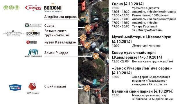 План мероприятий Тбилисоба на Андреевском спуске