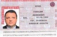 У экс-замлавы налоговой Днепропетровской области нашли паспорт РФ
