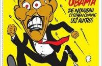 """Charlie Hebdo помістив на обкладинку Обаму, який """"втікає"""""""