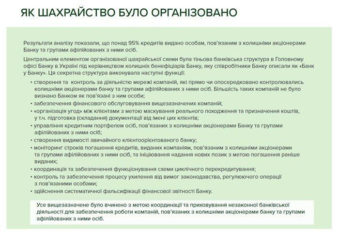 Forensic audit Приватбанка показал  5 ae3007a4b34f0