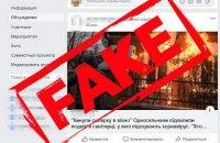 Киевлянина на российских SMM-курсах учили постить фейки о коронавирусе
