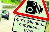"""Парламент вернул """"письма счастья"""" для водителей"""