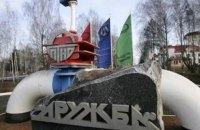 """Російська нафта почала надходити з """"Мозиря"""" в """"Дружбу"""""""