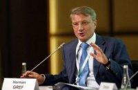 Глава Сбербанка: Россия не дождется денег ни с Запада, ни с Востока