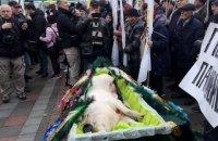 Участники протеста против рынка земли принесли под Раду свинью в гробу