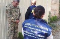 На Харківщині затримали воєнкома під час отримання  8,5 тис. гривень хабаря