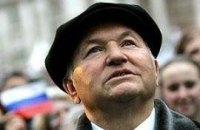 Лужкова пригласили в Киев